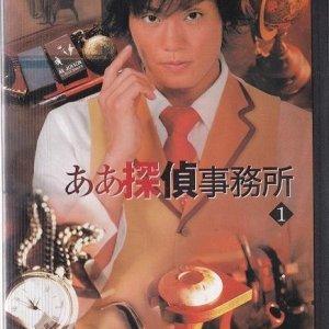Aatantei Jimusho (2004) photo