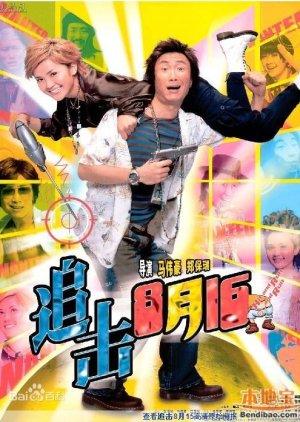 Hidden Heroes (2004) poster