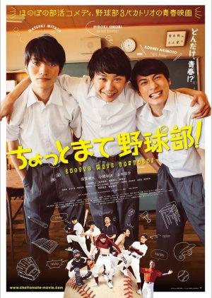 Chotto Mate Yakyubu! (2018) poster