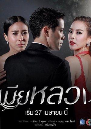 Mia Luang (2017) poster