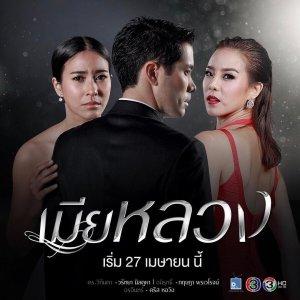 Mia Luang (2017)