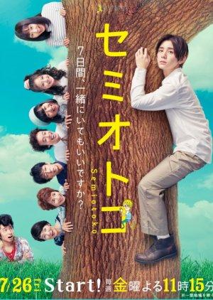 Semi Otoko (2019) poster