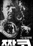 [1980s] A guide to various Classic Koreans movies