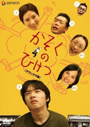 Kazoku no Hiketsu (2007) poster