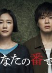 Japanese Special Drama List