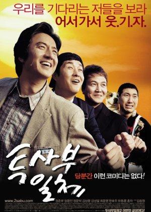My Boss, My Teacher (2006) poster