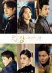Favorite Korean Drama  2