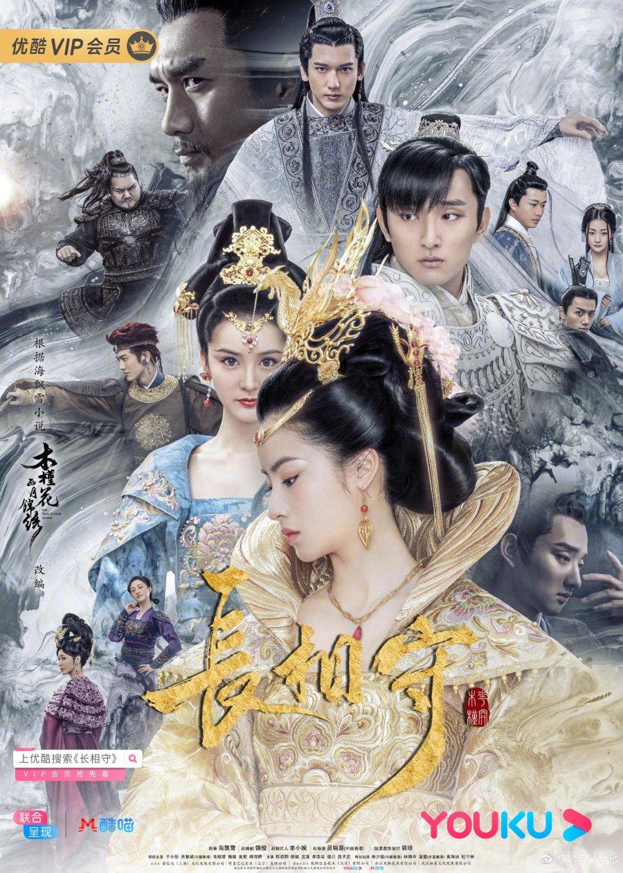 eoVeYf - Легенда о цветке-близнеце ✦ 2020 ✦ Китай