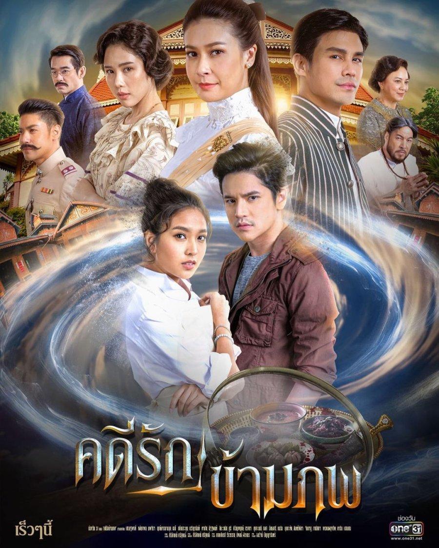 erAR8 4f - Любовь, победившая время ✦ 2020 ✦ Таиланд