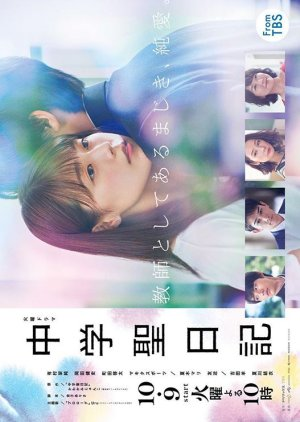 Chugakusei Nikki Live Action (2018) Episode 1 - 11 End Sub Indo thumbnail