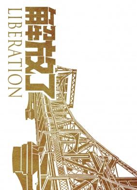 Liberation (2019) poster