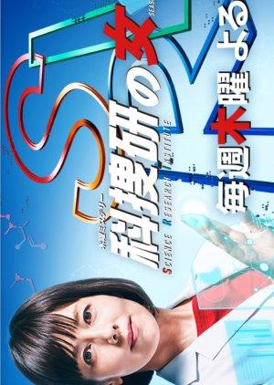 Kasouken no Onna Season 18 (2018) poster