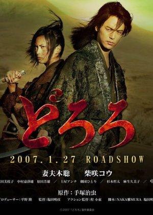 Dororo (2007) poster