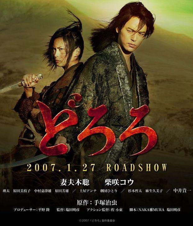 evKKnf - Дороро: Легенда о воине ✸ 2007 ✸ Япония