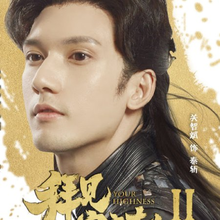 Your Highness 2 (2019) photo