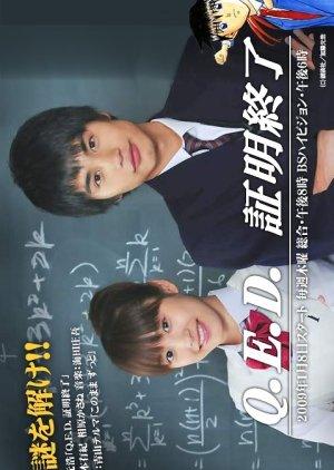 Q.E.D. (2009) poster