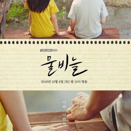 Drama Stage Season 2: Water Scale (2018) photo