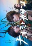Naomi and Kanako