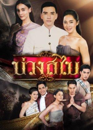 Buang Sabai (2019) poster
