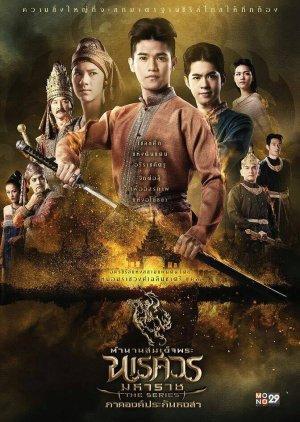 The Legend of King Naresuan The Series: Season 1