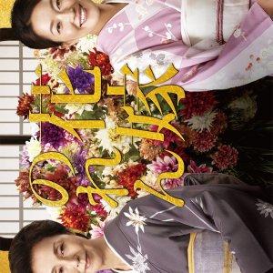 Hanayome no Ren 2 (2011) photo