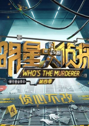 Who's The Murderer: Season 4 (2018) poster
