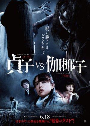 Sadako vs Kayako