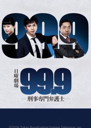 exeee 4c - Криминальный адвокат (2016, Япония): актеры