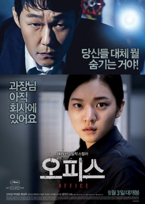 Office (2015) poster