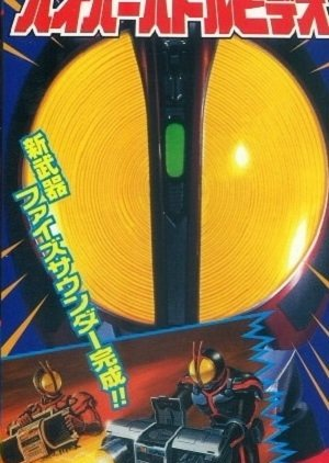 Kamen Rider 555: Hyper Battle Video