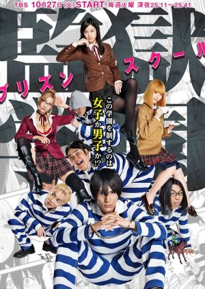 Prison School (2015) Live Action 1-9 END Sub Indo thumbnail