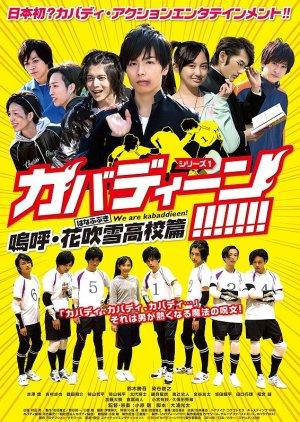 Kabadieen! Hanafubuki Koko hen (2014) poster