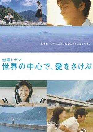 Sekai no Chuushin de, Ai wo Sakebu SP