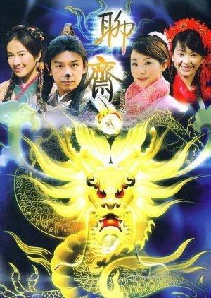 Liao Zhai 2  (2007) poster