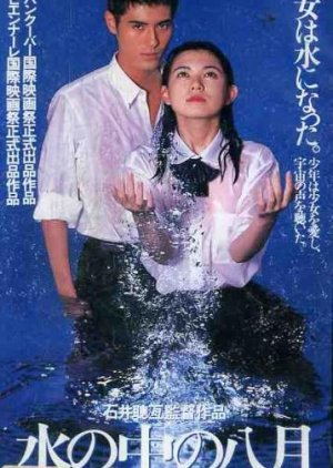 August in the Water (1995) poster