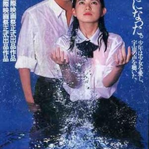 August in the Water (1995) photo