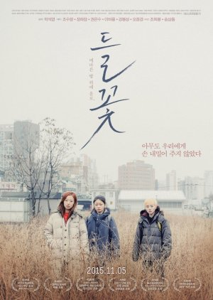 Wild Flowers (2015) poster