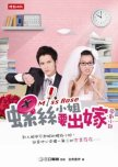 Miss Rose taiwanese drama review