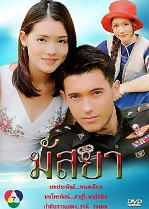 Massaya (2000) poster