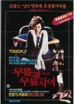 Vintage Erotic Films I (South Korea)
