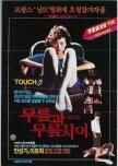 Vintage Erotic Films I (South Korea)