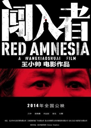 Red Amnesia (2014) poster