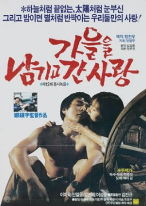 Autumn After Love (1986) poster