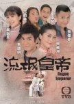 Plan to watch Hong Kong drama 2010-2018