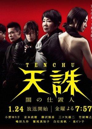 Tenchuu-Yami no Shiokinin (2014) poster