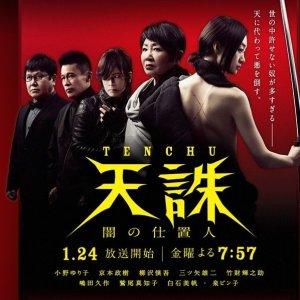 Tenchuu-Yami no Shiokinin (2014)