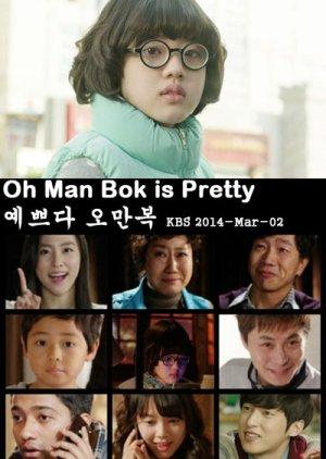Drama Special Season 5: Oh Man Bok is Pretty