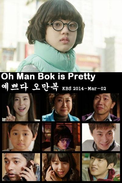 Drama Special Season 5: Oh Man Bok is Pretty (2014