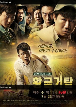 Golden Tower (2014) poster