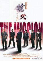 The Mission (1999) photo